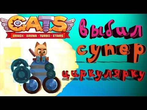 скачать игру Cats Crash Arena Turbo Stars через торрент от механиков - фото 11