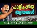 പാളിപ്പോയ തന്ത്രങ്ങൾ || K M Shaji Mla Speech || Muslim League Speech 2015 video
