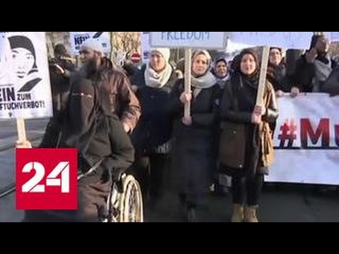 Мое право - мой хиджаб: мусульманки Австрии против закона об интеграции