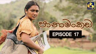 Panamankada Episode 17    පානාමංකඩ    18th September 2021 Thumbnail