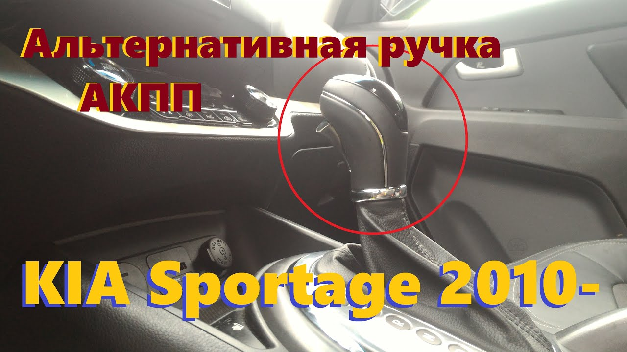 KIA Sportage 2010- Установка альтернативной ручки АКПП вместо штатной/оригинальной