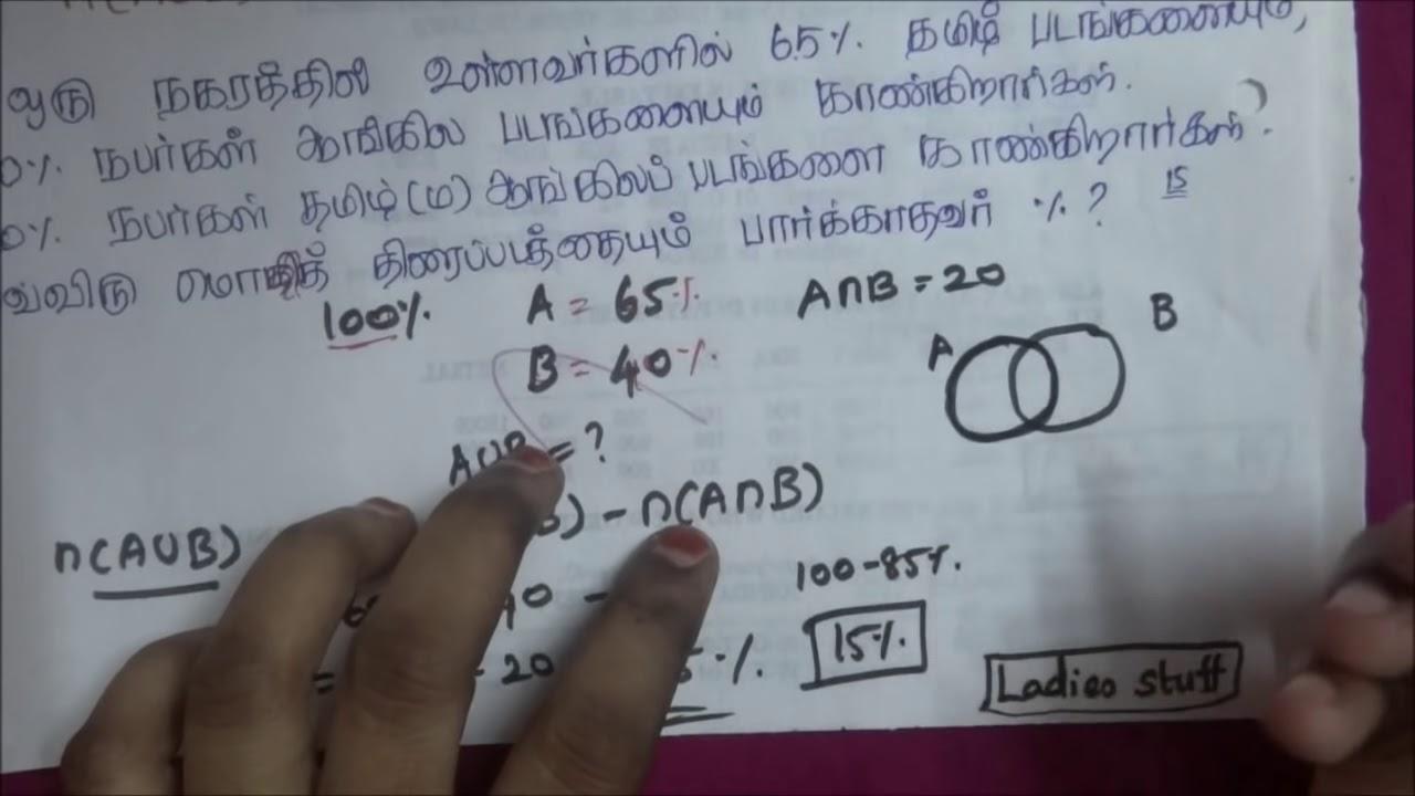 Tnpsc Maths Venn Diagram Youtube