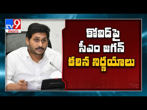 కఠిన నిర్ణయాలు : CM Jagan review meeting on corona prevention - TV9