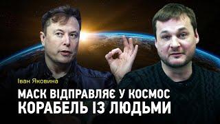 Іван Яковина: Ілон Маск відправляє людей на орбіту, а Путін занурюється в окультизм