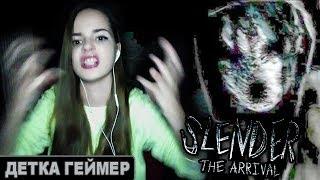 Белые Карлики?! Slender:The Arrival // Детка Геймер #6
