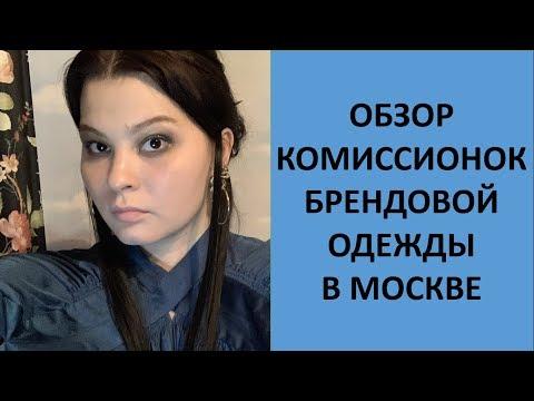 Обзор комиссионок Москвы
