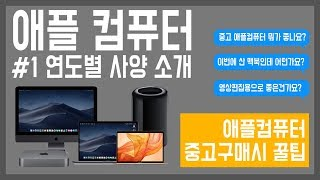 [Review&Tip] #1 중고 애플컴퓨터 사…