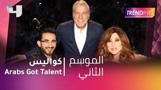 #MBCTrending  فى كواليس تصوير Arabs Got Talent وتصريحات حصرية