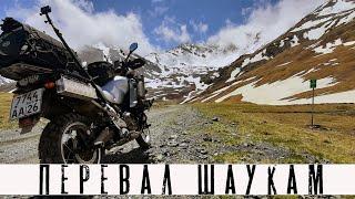 Перевал Шаукам Из Джилы Су в Тырныауз на тяжелом эндуро