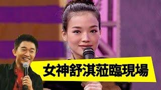 來賓:舒淇、許傑輝、康康更多吳宗憲【Jacky Show】▻▻https://goo.gl/7s...