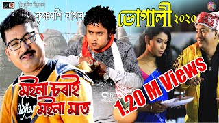 ভোগালী 2020 || Bhogali 2020 || Hit Bihu Base Song#Krishnamoni Nath