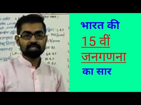 census of india 2011 | current affairs for upsc uppcs ssc bank railway
