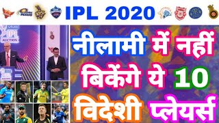 IPL 2020 - List Of 10 Unsold Foreign Players In IPL Auction | MY Cricket Production