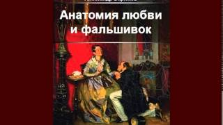 Александр Бирюков - Анатомия любви и фальшивок. 1-6