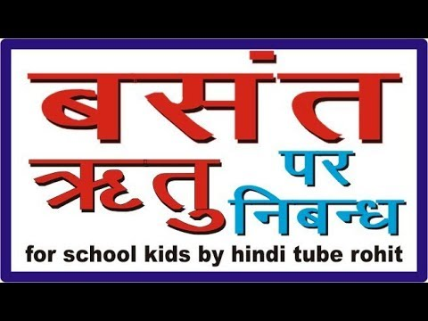 Essay On Basant Ritu In Hindi For School Kids By Hindi Tube Rohit