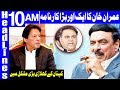 PM Khan to chair federal cabinet meeting today   Headlines 10 AM   10 December 2018   Dunya News