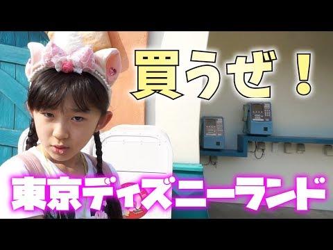 【購入品紹介】東京ディズニーランド 小学6年生【ももかチャンネル】