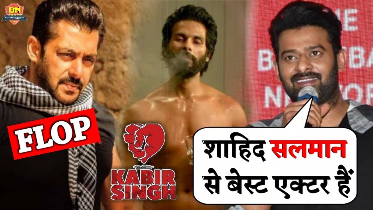 Kabir Singh Teaser Shocking Reaction By Bahuballi Prabhas, Kabir Singh Trailer