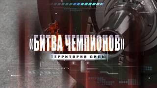 Промо-ролик турніру «Битва Чемпіонів» Архангельськ 2014»