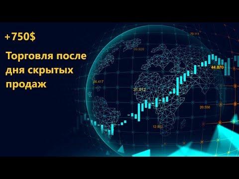 Трейдинг онлайн на Американской бирже NYSE / Прибыль 750$ за 30 минут торговли!