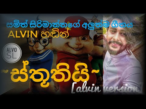 `STHUTHI` samith sirimanna new song alvin version| 2018 new song| alvin voice song