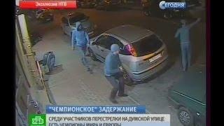 Задержаны участники перестрелки в Петербурге Дагестанцы стреляют