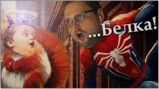 СМЕШНЫЕ МОМЕНТЫ с КУПЛИНОВЫМ в Spider-Man (2018) #2