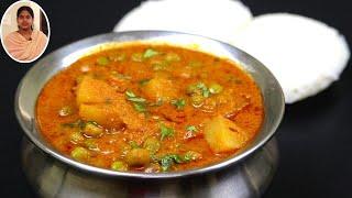 இட்லி தோசைக்கு இனி இதுபோல குருமா செஞ்சி பாருங்க   Side Dish for Idli Dosa in Tamil
