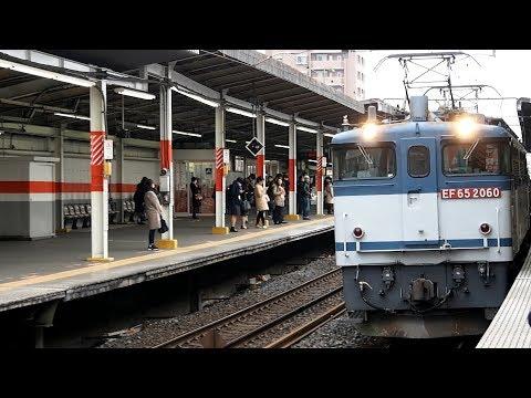 2018/02/21 【人身事故当該】 遅8179レ EF65-2060 南浦和駅
