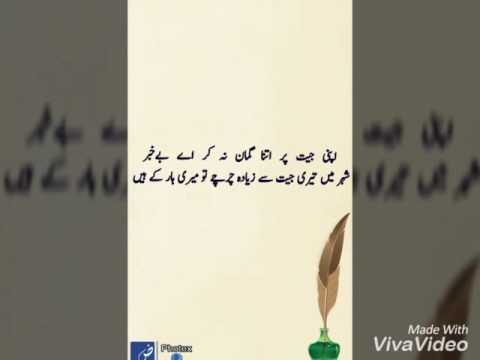 Haq hamara Azadi -abrar ul haq