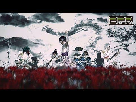 己龍「無垢」MUSIC VIDEO