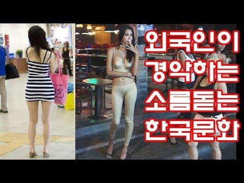 외국인들이 경악하는 한국에만 있는 문화들!!