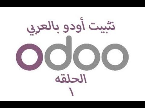 Odoo 10 Implementation بالعربي