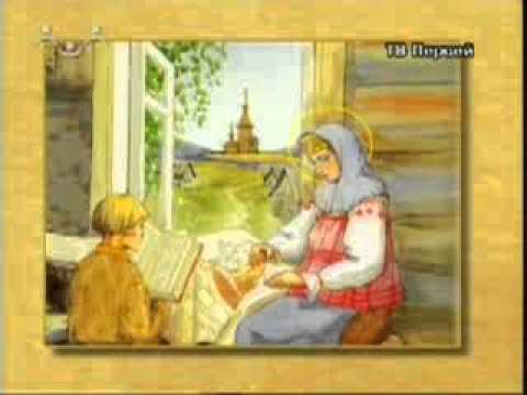 Кирилл и Мария.Родители Сергия Радонежского
