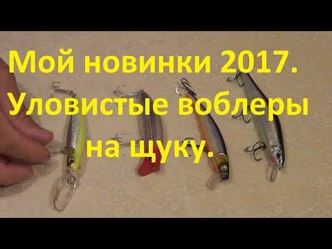 новинки щучьих приманок 2018