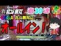 【遊30連】真・北斗無双!3連勝中GIGA、今日は無双にオールイン!玉砕覚悟の勝負の行方は?
