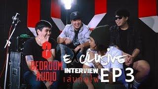 Bedroom Audio - เล่นกับไฟ [Exclusive Interview EP.3]