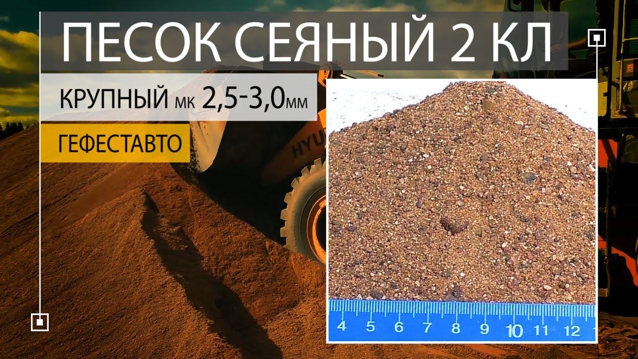 Купить песок сеяный карьерный с доставкой по москве и московской области по выгодной цене за 1 м3 (куб). Доставка песка круглосуточно и без выходных трансгруппстрой.