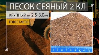 ПЕСОК СЕЯНЫЙ 2 класса КРУПНЫЙ модуль крупности 2,5-3,0 мм. Сеяный песок ГОСТ 8736-2014 .(ПЕСОК СЕЯНЫЙ 2 класса КРУПНЫЙ модуль крупности 2,5-3,0 мм. Сеяный песок ГОСТ 8736-2014 «Песок для строительных..., 2017-01-14T13:44:57.000Z)