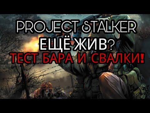 Скачать project stalker (s. T. A. L. K. E. R. Mobile) 1. 6 для android.