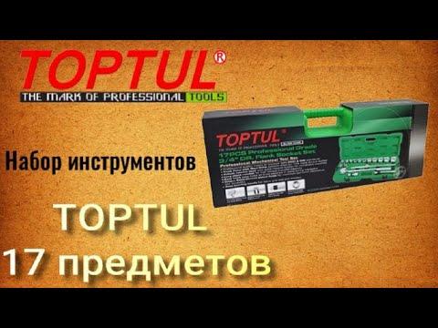 🔧 Toptul GCAI1702 Набор инструмента 3/4 12 гр Топтул