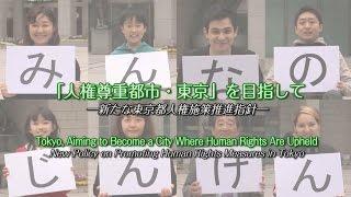 人権啓発映像「『人権尊重都市・東京』を目指して」
