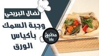 وجبة السمك بأكياس الورق - نضال البريحي