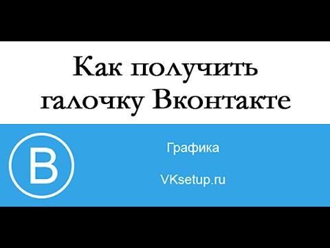 Как поставить галочку ВКонтакте