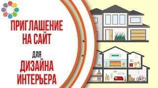 Пример продающего видео для сайта. Анимационный ролик для сайта Дизайн Кухни