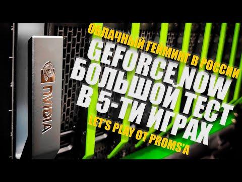 GEFORCE NOW | ПОЛНЫЙ ТЕСТ №1 | COD | PUBG | WOW | CS:GO | RUST | ОБЛАЧНЫЙ ГЕЙМИНГ