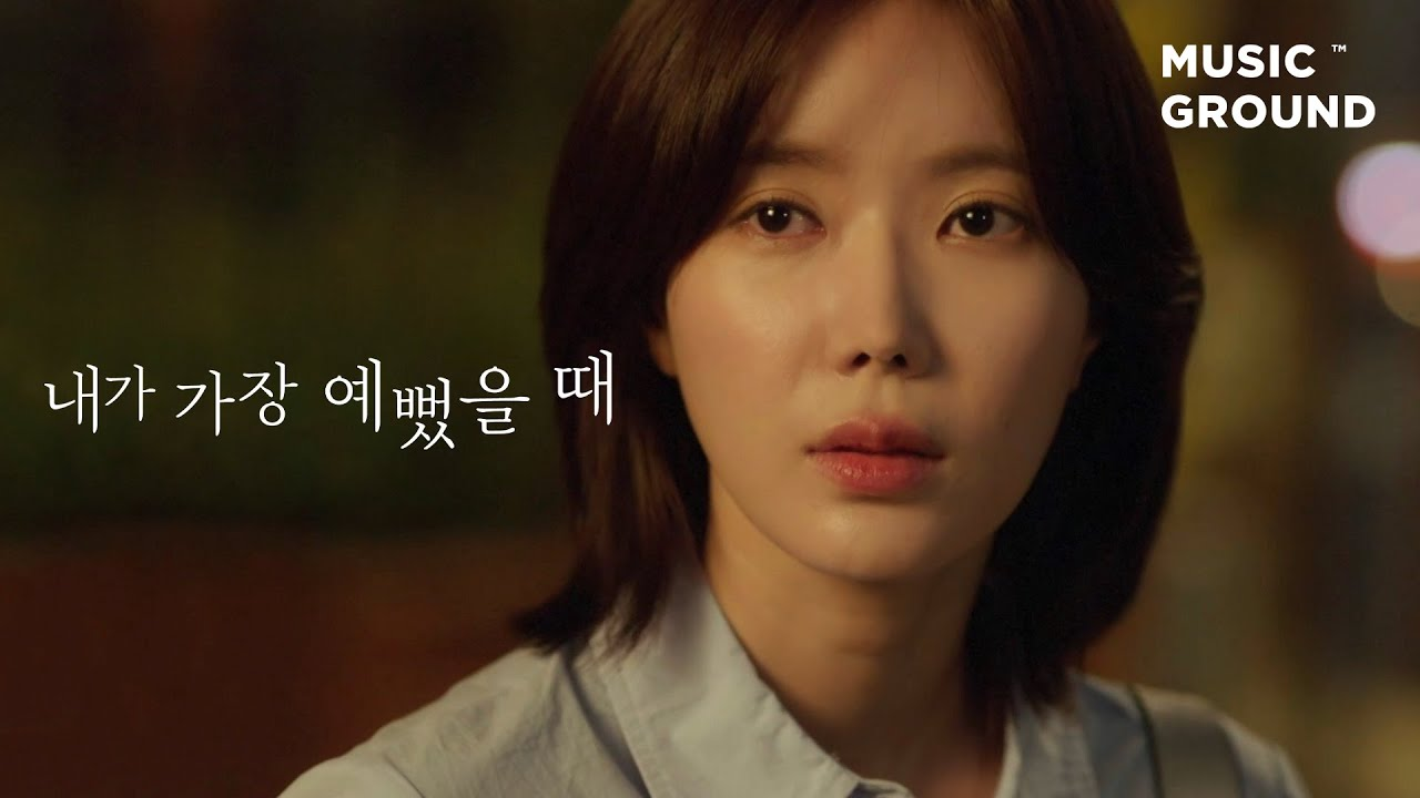 [OFFICIAL M/V] 조유마 - Dream of Mirror (내가 가장 예뻤을 때 OST Part.7)