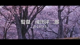 吉永小百合120本目の出演作。 吉永小百合、堺雅人、篠原涼子、岸部一徳...