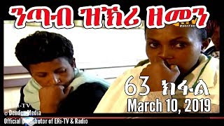ERi-TV, Eritrea - Drama Series: nTab zKri Zemen - ንጣብ ዝኽሪ ዘመን - ክፋል መበል 63 - part 63, Mar. 10, 2019