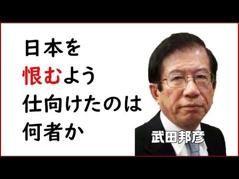 【武田邦彦】日本「隣国から不正を一掃する」→ 隣国「千年責める」なぜなのか